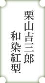 栗山吉三郎
