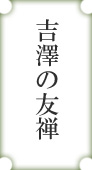 吉澤の友禅