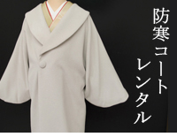 レンタル防寒コート